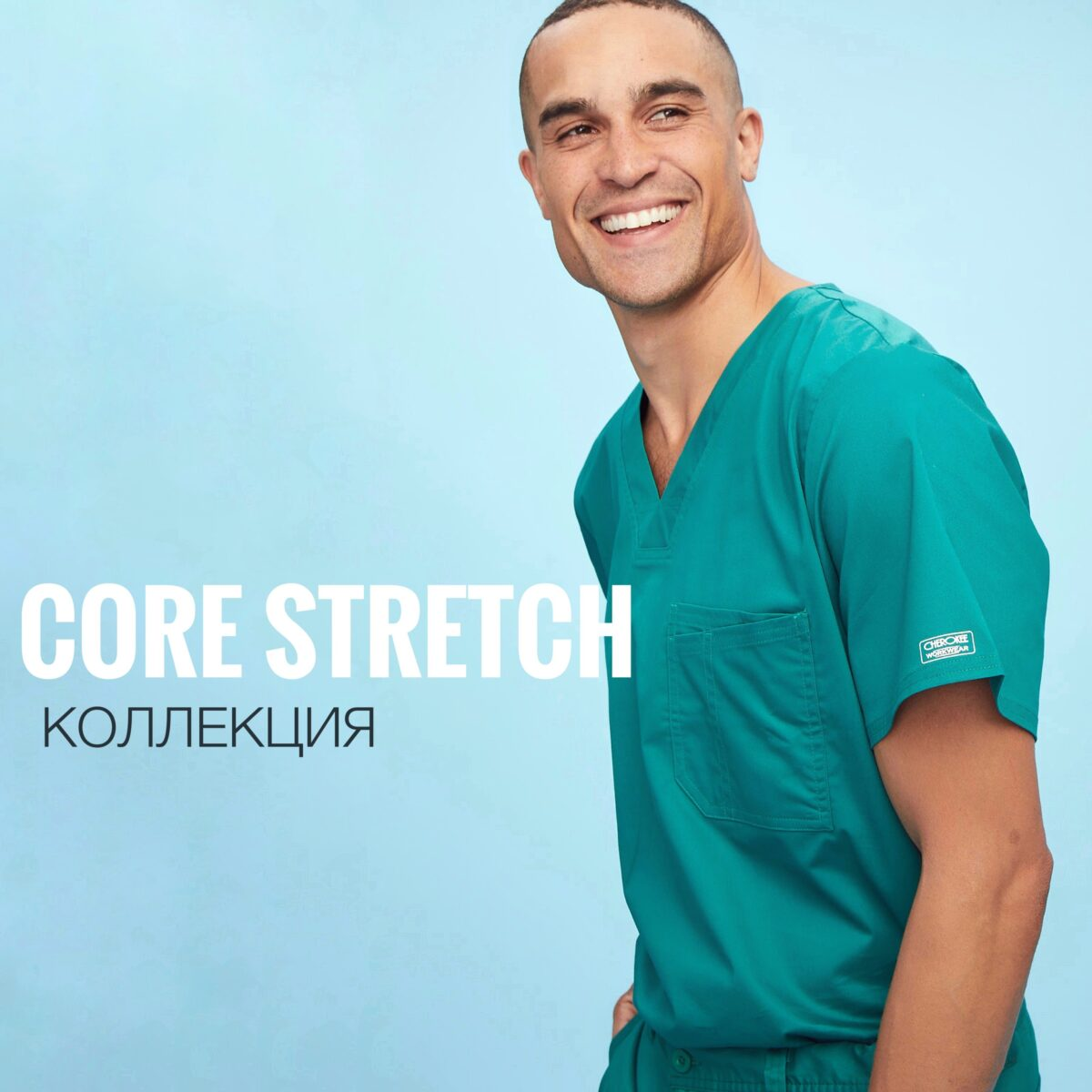 Коллекция Core Stretch